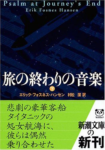 旅の終わりの音楽〈下〉 (新潮文庫)の詳細を見る