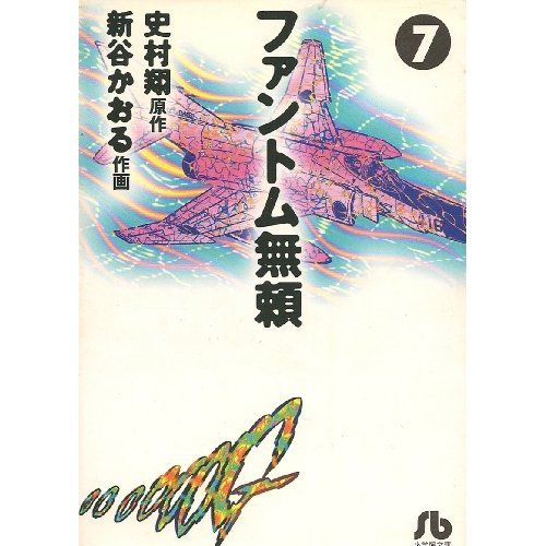 ファントム無頼 (7) (小学館文庫)の詳細を見る