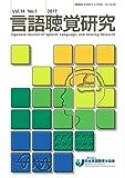 言語聴覚研究 第14巻 第1号