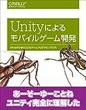 Unityによるモバイルゲーム開発 —作りながら学ぶ2D/3Dゲームプログラミング入門
