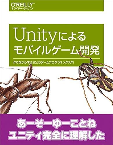 Unityによるモバイルゲーム開発 ―作りながら学ぶ2D/3Dゲームプログラミング入門