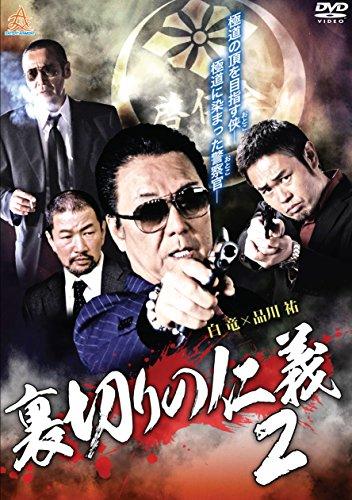 裏切りの仁義2 [DVD]
