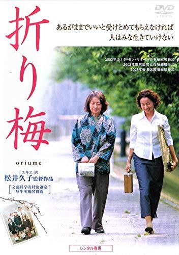 折り梅 [DVD]