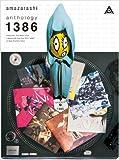 anthology 1386 [DVD]