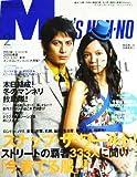 MEN'S NON・NO (メンズ ノンノ) 2008年 02月号 [雑誌]