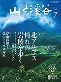 山と溪谷 2014年7月号 [雑誌]