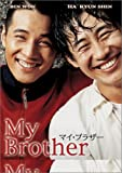 マイ・ブラザー[DVD]