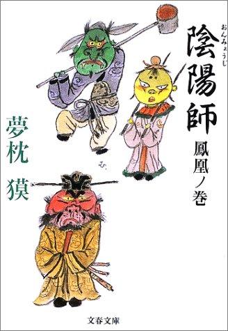 陰陽師 鳳凰ノ巻 (文春文庫)の詳細を見る