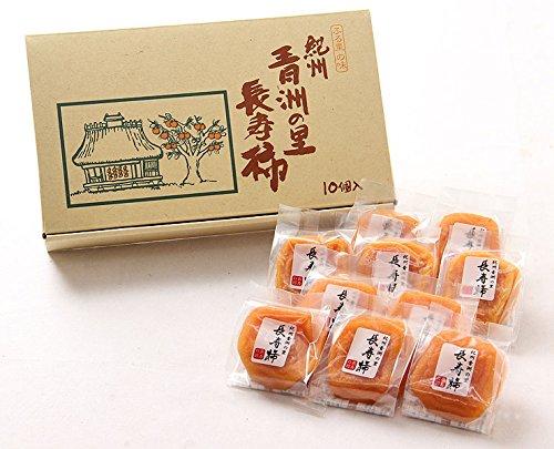 和歌山県産 紀州青洲の里 長寿柿 あんぽ柿 10個入り 化粧箱入り