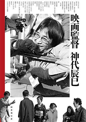 『映画監督 神代辰巳』読者を圧倒する重量と熱量! 日本映画史を辿る貴重な一冊