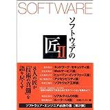 ソフトウェアの匠2