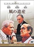風の遺産 [DVD]