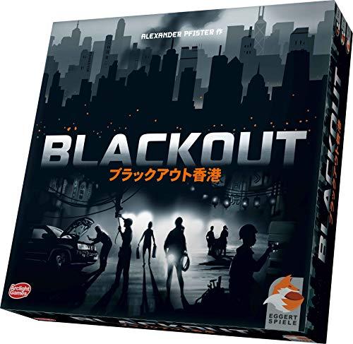 ブラックアウト香港 完全日本語版