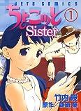 ちょこッとSister 1 (ジェッツコミックス)