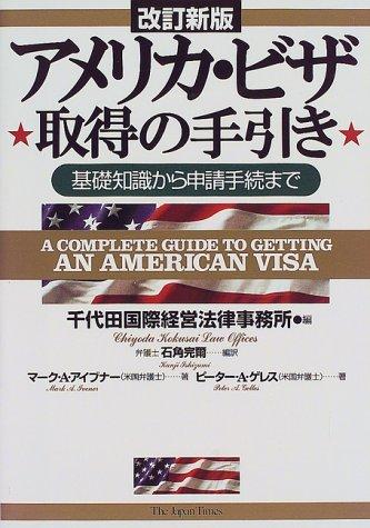 アメリカ・ビザ取得の手引き—基礎知識から申請手続まで
