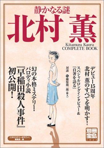 別冊宝島「北村薫CompleteBook」 (別冊宝島 (1023))の詳細を見る