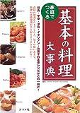 家庭でつくる基本の料理大事典