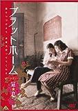 プラットホーム[DVD]