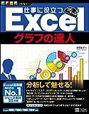 仕事に役立つExcelグラフの達人 (Excel徹底活用シリーズ)