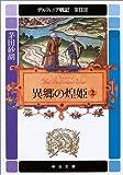 異郷の煌姫〈2〉―デルフィニア戦記 第2部 (中公文庫)
