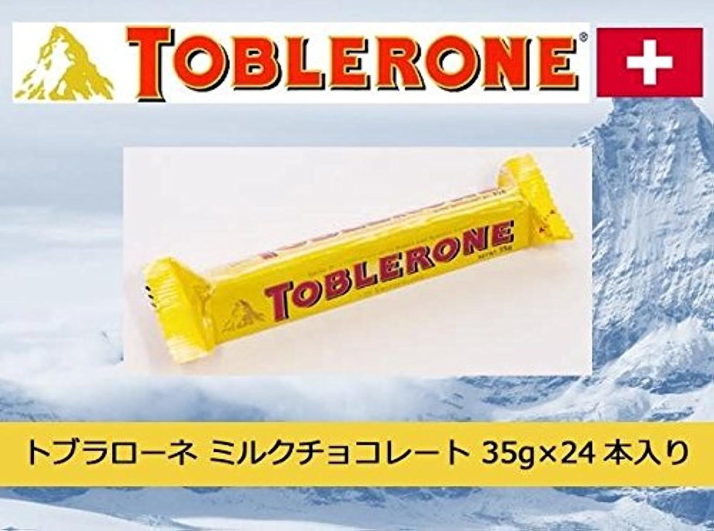 移動する満足させる路面電車トブラローネ ミルクチョコレート 35g×24本入り【同梱?代引不可】
