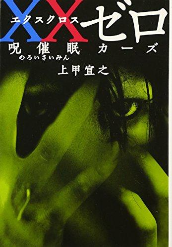 XXゼロ 呪催眠カーズ (宝島社文庫)の詳細を見る