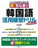 超!初心者の韓国語活用練習ドリル―ハングルの次に学ぶ本