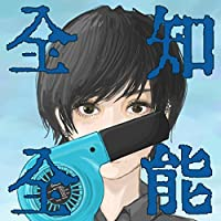 全知全能(初回生産限定盤 はじめてのぼうけんパック)(DVD付)
