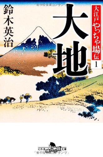 大江戸やっちゃ場伝1 大地 (幻冬舎時代小説文庫)の詳細を見る