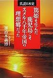 大河ドラマ「西郷どん」 #10 篤姫はどこに