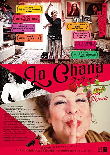 ラ・チャナ [DVD...