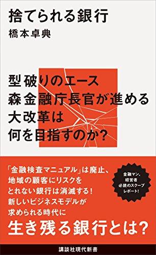 捨てられる銀行 (講談社現代新書)の詳細を見る