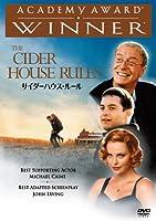 サイダーハウス・ルール [DVD]