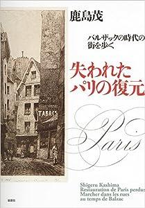 失われたパリの復元 バルザックの時代の街を歩く
