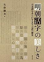 明朝活字の美しさ:日本語をあらわす文字言語の歴史