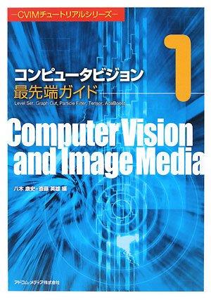 コンピュータビジョン最先端ガイド1[CVIMチュートリアルシリーズ]の詳細を見る