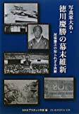 写真家大名・徳川慶勝の幕末維新—尾張藩主の知られざる決断