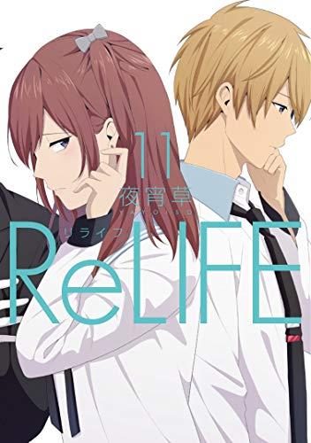 ReLIFE(11) (アース・スターコミックス)