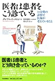 川崎医科大学での診察を受ける(11月10日)