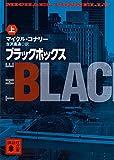 ブラックボックス(上) (講談社文庫)