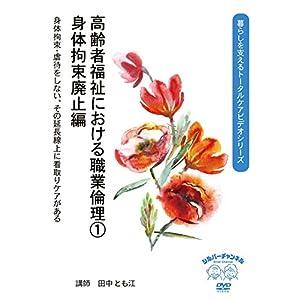 高齢者福祉における職業倫理 1 身体拘束廃止編 [DVD]