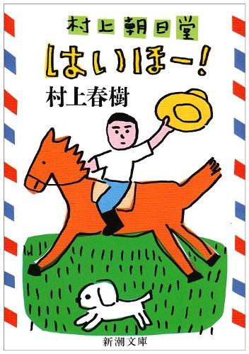 村上朝日堂はいほー! (新潮文庫)の詳細を見る