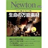 生命の万能素材―「アミノ酸」と「タンパク質」 (NEWTONムック)