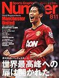 Sports Graphic Number (スポーツ・グラフィック ナンバー) 2012年 9/13号 [雑誌]