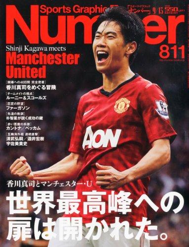 Sports Graphic Number (スポーツ・グラフィック ナンバー) 2012年 9/13号 [雑誌]の詳細を見る