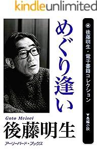 後藤明生・電子書籍コレクション 27巻 表紙画像
