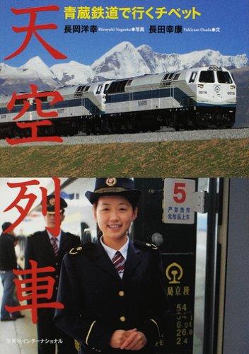 天空列車 青蔵鉄道で行くチベットの詳細を見る