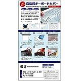 メディアカバーマーケット NEC LAVIE Hybrid ZERO HZ750/CAB PC-HZ750CAB [13.3インチ(2560x1440)]機種用 【シリコンキーボードカバー ..
