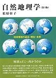 自然地理学(第4版)