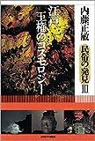 江戸・王権のコスモロジー (内藤正敏民俗の発見)